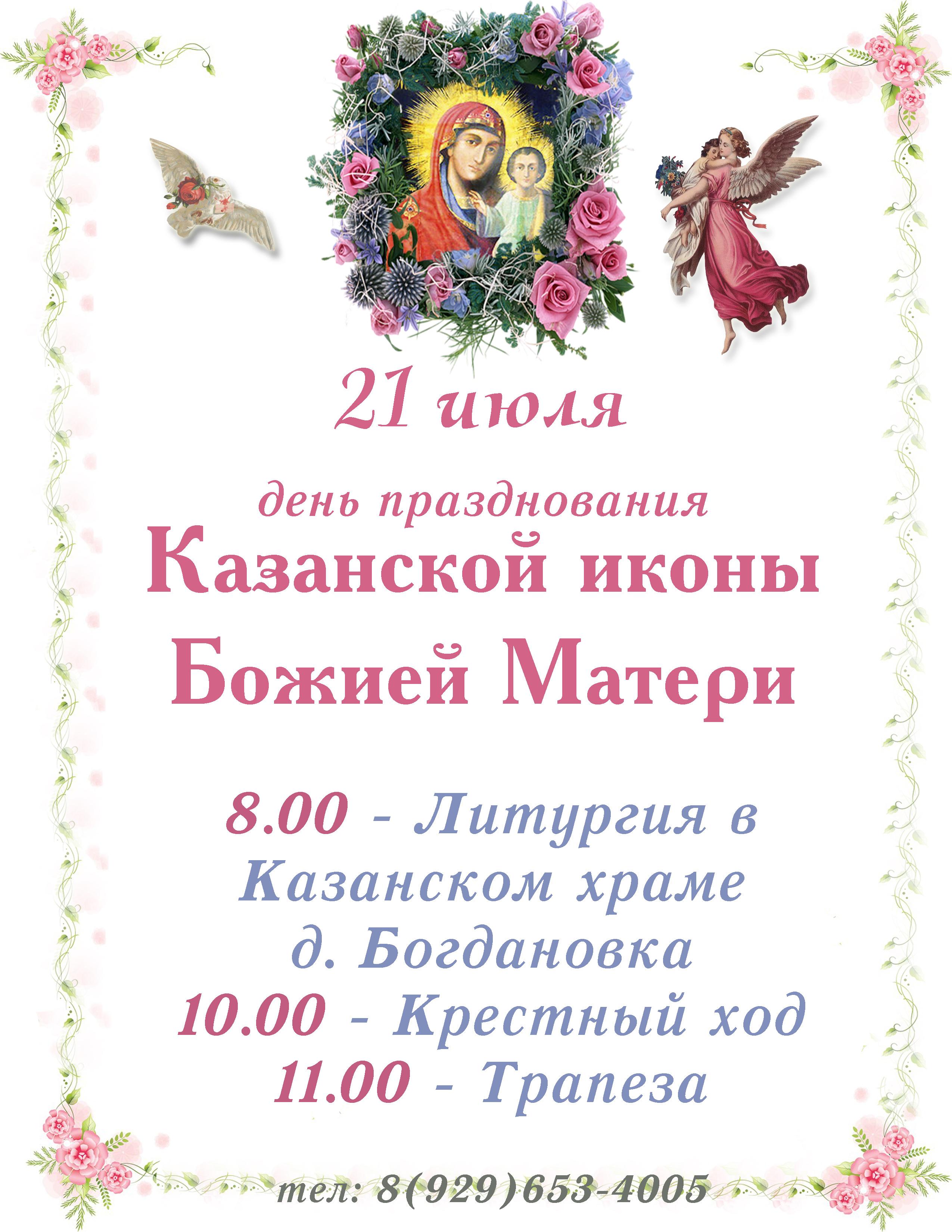 Поздравления с Днем Казанской иконы Божией Матери 72
