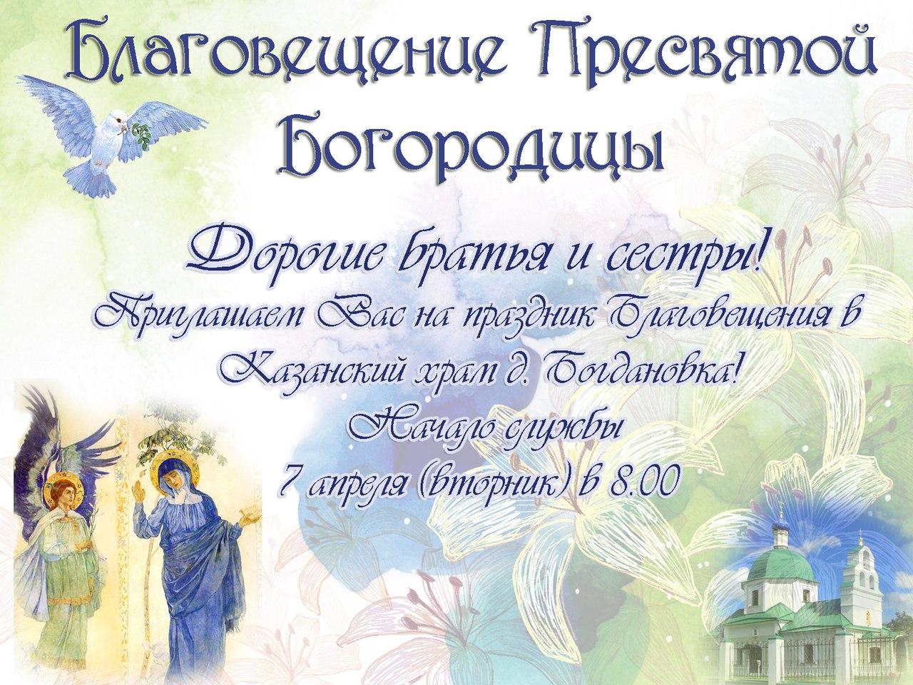 Короткие поздравления на Благовещение Праздники 89